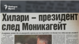 24 Hours Newspaper, 6.03.1999