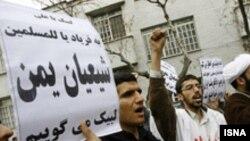 تظاهرات در تهران در مقابل سفارت یمن در حمایت از شیعیان یمنی.عکس تزئینی است.