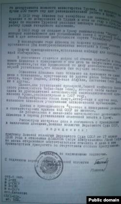 Определение Военной Коллегии Верховного Суда СССР в отношении Асана Сабри Айвазова