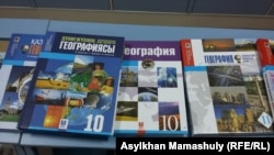 """Казакстанда 2014-2015-жылдары """"Мектеп"""" басмаканасынан чыккан география боюнча китептер."""