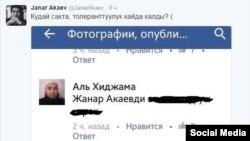 """Жанар Акаев """"Твиттерге"""" жарыялаган сүрөт. Этикалык эрежеге байланыштуу билдирүүдөгү сөздөр өчүрүлдү."""