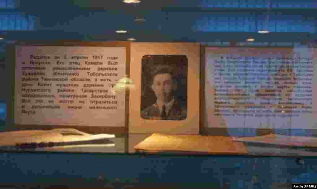 Себер татар үзәге музеенда