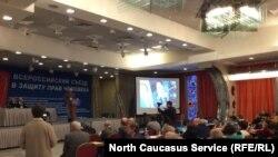 Всероссийский съезд в защиту прав человека. Москва, 26 ноября 2017 г.