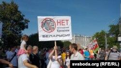 """""""Jo marrjes nën kontroll të Bjellorusisë nga Kremlini"""", shkruan në një pankartë të protestuesve në Homel të Bjellorusisë."""