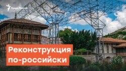 Российские реконструкции в Крыму: ломать - не строить | Радио Крым.Реалии