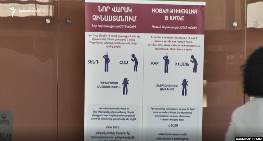 An information board about the coronavirus is seen at Yerevan's airport in Armenia.