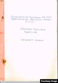 Открытое письмо Михаилу Горбачеву