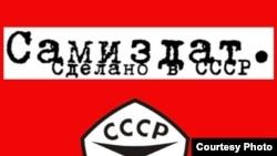 Логотип выставки «САМИЗДАТ. Сделано в СССР. Выставка неподцензурных текстов, распространявшихся в 1950-80-х гг. в СССР»