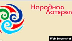 """Скриншот с официального сайта компании """"Народная лотерея""""."""