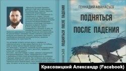 Обложка книги Геннадия Афанасьева