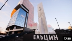 """""""Ельцин-центр"""" в Екатеринбурге (архивное фото)"""