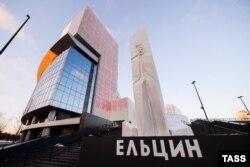 Екатеринбург, Ельцин-центр