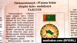 """Türkmenistanyň """"Watana bolan söýgüsi üçin"""" medalynyň gazetdäki ýazgysy"""