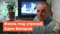 Жизнь под угрозой. Эдем Бекиров   Радио Крым.Реалии