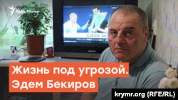 Жизнь под угрозой. Эдем Бекиров | Радио Крым.Реалии