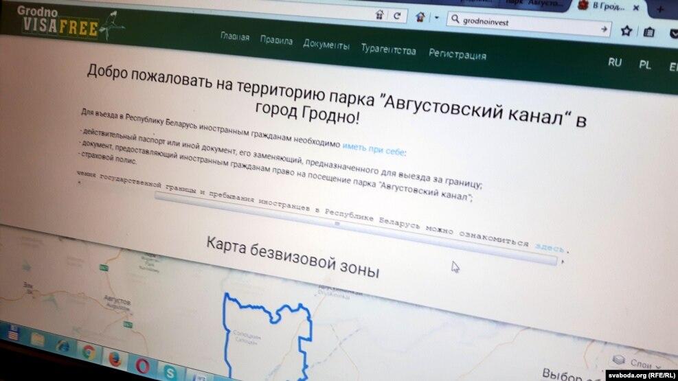 Сайт, дзе можна запоўніць анкету для бязьвізавага ўезду