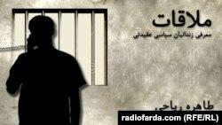 "Graphic -- Banner for radio program political prisoner ""Molaghat""- ahreh Riahi"