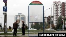 Агітацыйны стэнд у Менску