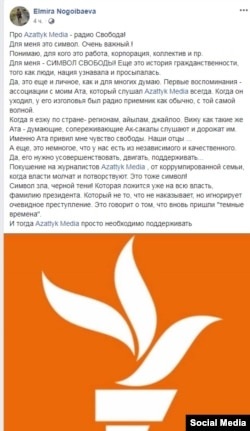 """Элмира Ногойбаеванын """"Фейсбуктагы"""" билдирүүсү."""