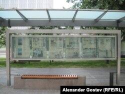 Стенд с газетами и стеклом, разбитым 22 июля 2011 года
