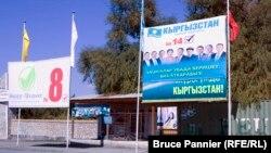 Билборды с предвыборной агитацией на въезде в Баткен. 20 сентября 2015 года.
