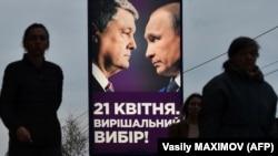 Передвиборчий ситілайт, на якому президент України Петро Порошенко і президент Росії Володимир Путін дивляться один одному в очі. Київ, 9 квітня 2019 року