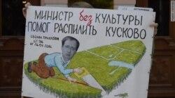 Москвичи требуют сохранить Кусково