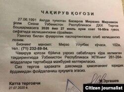 Повестка, отправленная блогеру Миразизу Базарову.
