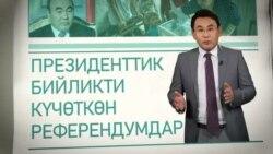 Кыргызстандагы референдум таржымалы