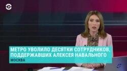 Главное: дело белорусских студентов и война Зеленского с олигархами
