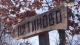 Сербскую деревню переименовали в честь Путина