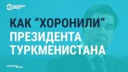 Как СМИ и соцсети «хоронили» Бердымухамедова