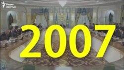 Забытое за 25 лет независимости Казахстана — 2007 год