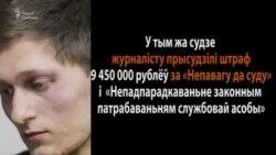 Журналіст tut.by: АМАПаўцы мяне зьбівалі нагамі па галаве, твары і сьпіне