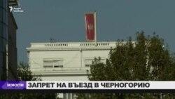 Черногория запретила въезд Кадырову и Рогозину