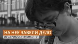 """Феминистке из Омска грозит уголовное дело из-за шуток во """"ВКонтакте"""""""