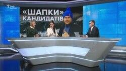 Вибори президента України: чому так багато кандидатів?