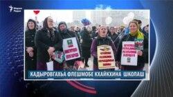 """Кадыровгахьа флешмоб, Американ пачхьалкхан департамент - """"террорхойн организаци"""""""