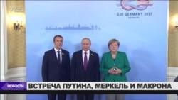 Путин, Меркель и Макрон о перемирии в Донбассе