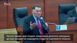 Жолдошбаев: Мне стыдно, когда наши депутаты, выходят из маршруток и идут пешком