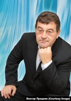 Виктор Прядкин