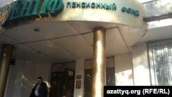 У входа в здание Единого накопительного пенсионного фонда в Алматы. 25 сентября 2015 года.