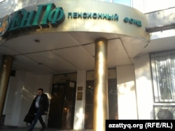 Мужчина у входа в здание Единого пенсионного фонда в Алматы.