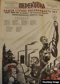 """Лагерная газета """"Перековка"""", в которой публиковался Усов"""