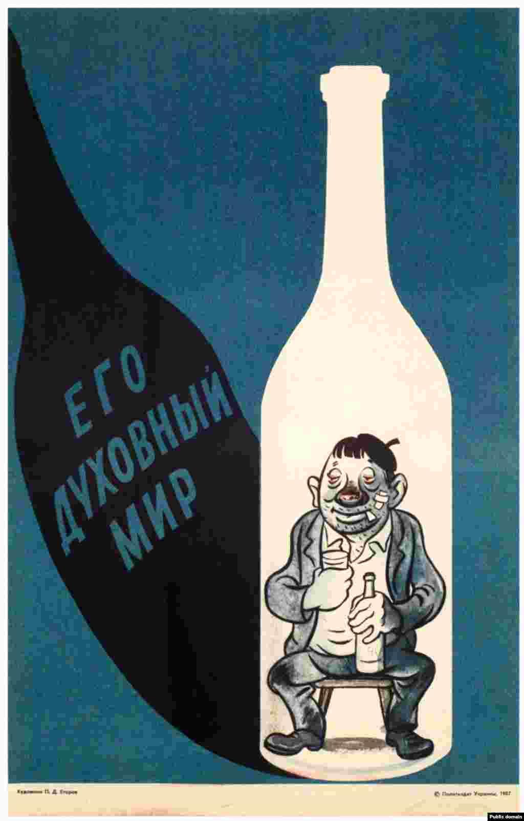 Плакат 1987 року, виготовлений в Україні