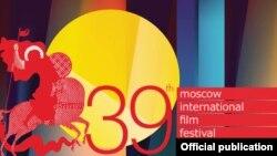 جشنواره فیلم مسکو