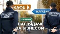 «Зе-команда» подвоїла фінансування податкової міліції, яку Зеленський обіцяв ліквідувати