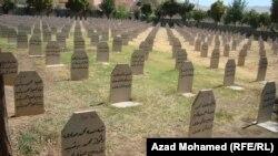 مقابر ضحايا حلبجه