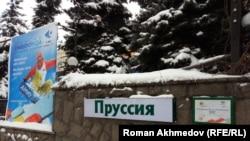 """""""Пруссия"""" мейрамханасы жанындағы универсиада плакаты мен серіктестік туралы сертификат. Алматы, 31 қаңтар 2017 жыл."""