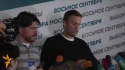 Навальный призывает ко второму туру